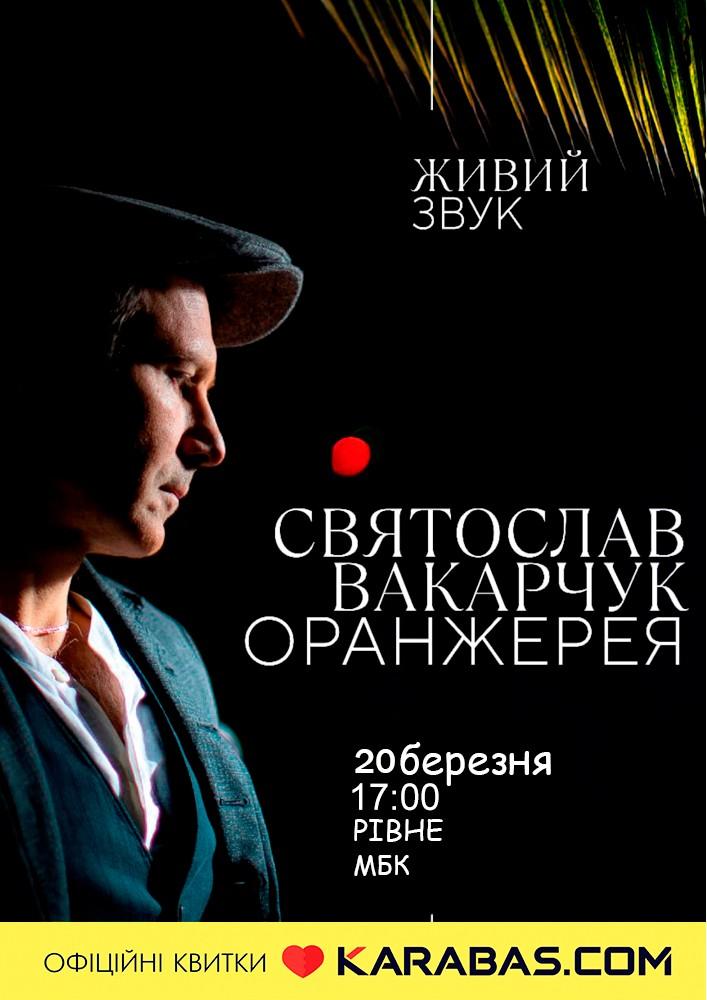 Купить билет на Святослав Вакарчук. Оранжерея в Рівненський Міський Будинок Культури Новый зал