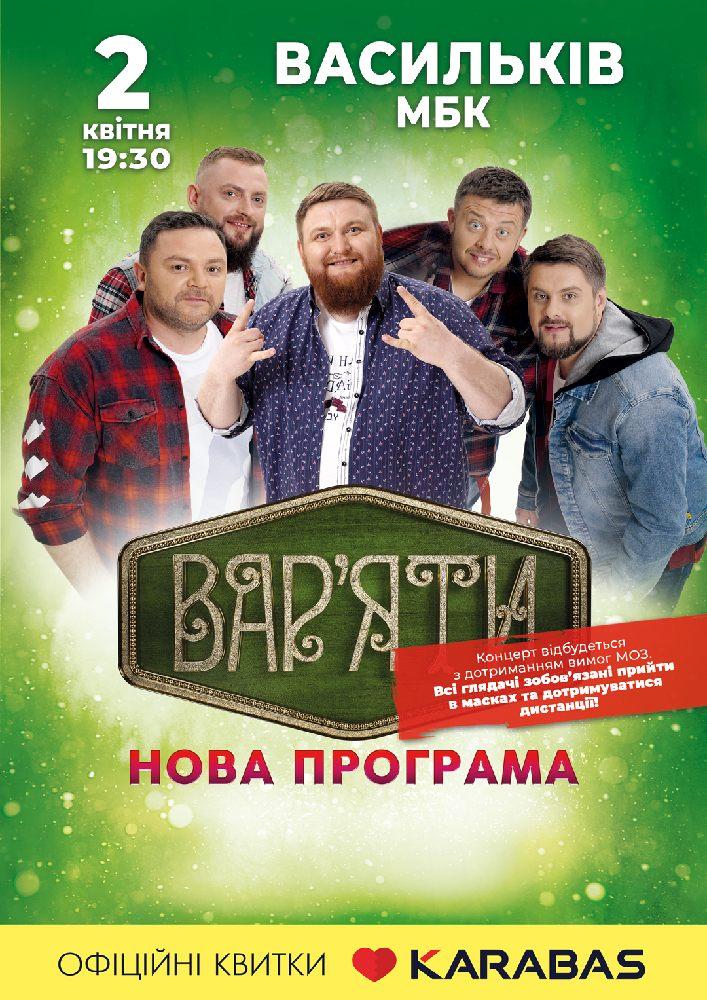 Купить билет на Гумор-шоу «Вар'яти» в Будинок культури Новый зал