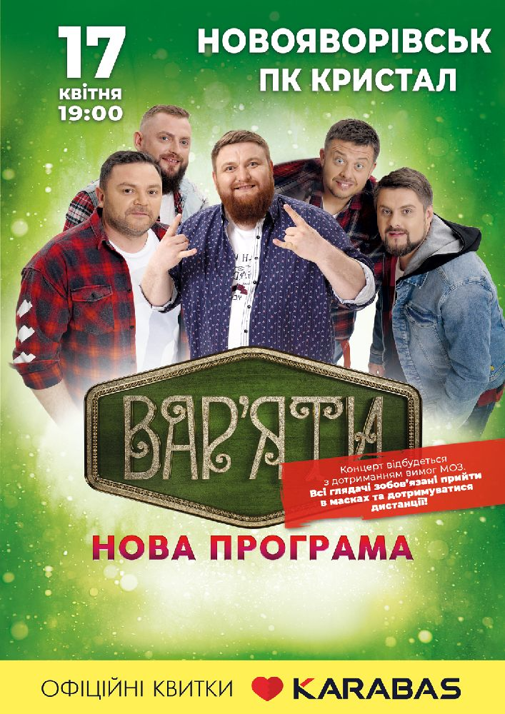 Купить билет на Гумор-шоу «Вар'яти» в Палац Культури Кристал Новый зал