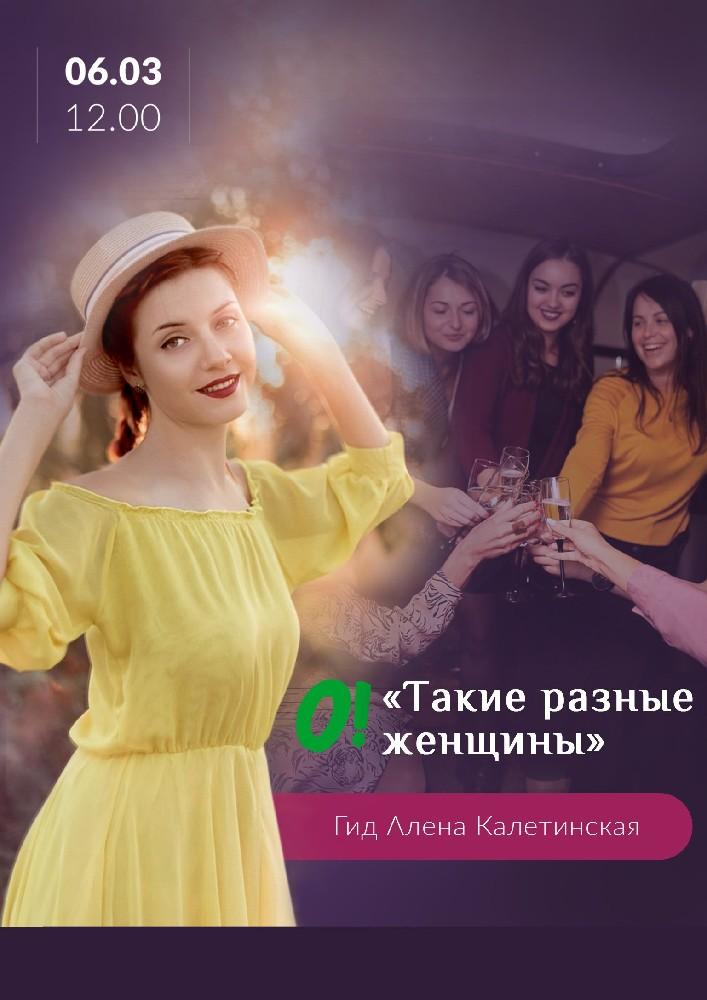 Купить билет на «Такие разные женщины» с гидом Алёной Калетинской в Odessa Factory Group Новый