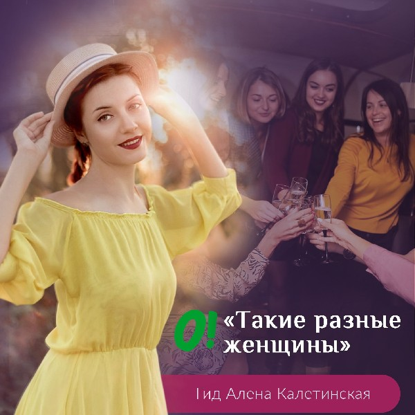 «Такие разные женщины» с гидом Алёной Калетинской