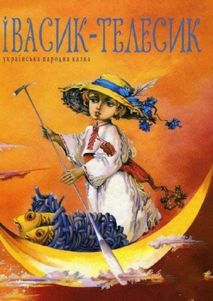 Купить билет на Івасик-Телесик (Ляльковий театр): Івасик-Телесик в Київський академічний театр ляльок Мала сцена