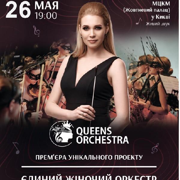 Єдиний жіночий оркестр «Queens Orchestra». Світові хіти
