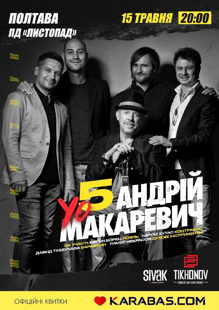 Купить билет на Андрій Макаревич YO5 в «Листопад» Конвертированный зал