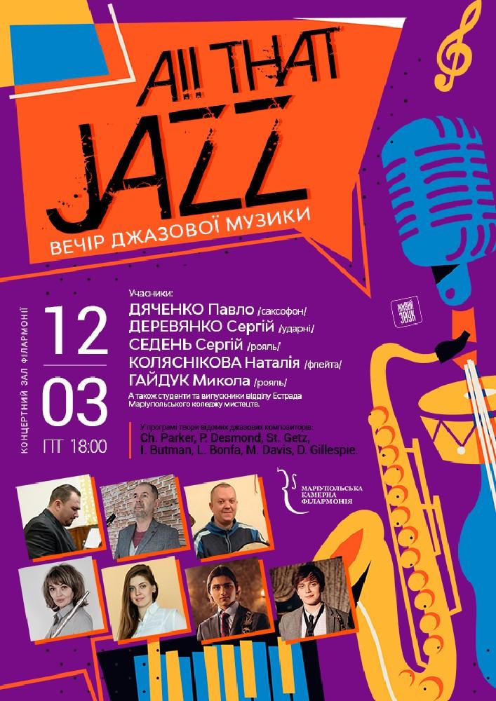 Купить билет на Вечір джазової музики «AII THAT JAZZ» в Камерная филармония Центральный зал