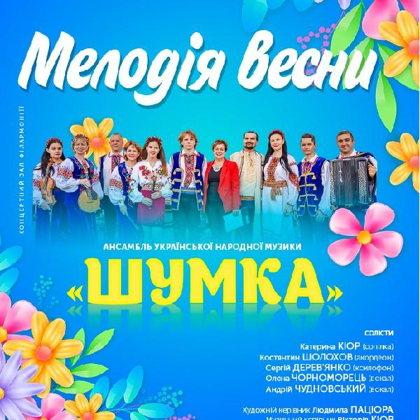 Ансамбль української народної музики «Шумка». Мелодія весни