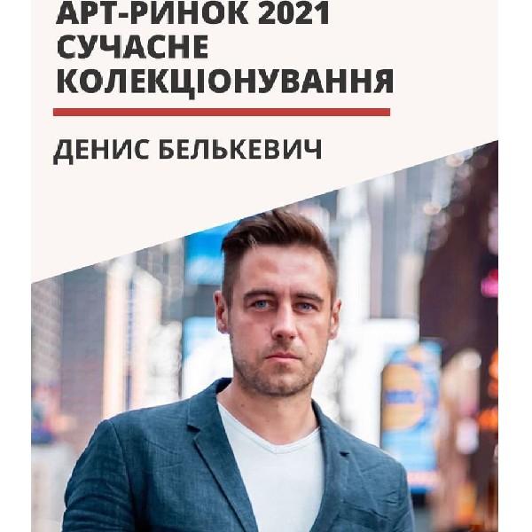 Арт-ринок 2021. Сучасне колекціонування. Денис Белькевич