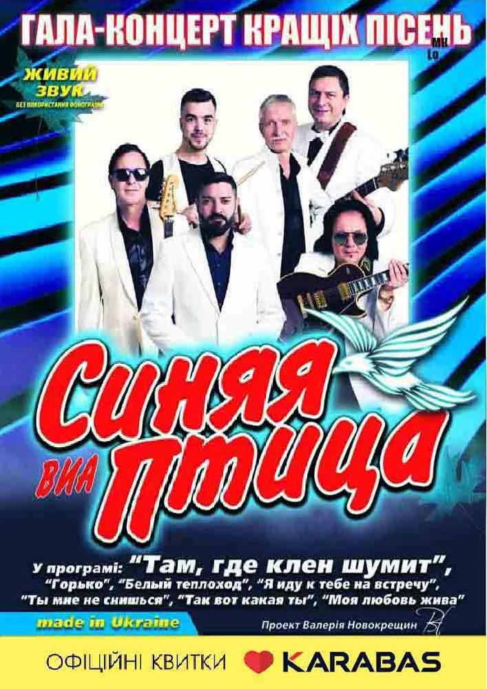 Купить билет на ВИА Синяя Птица в ПК ім. Т.Г. Шевченка Новый зал
