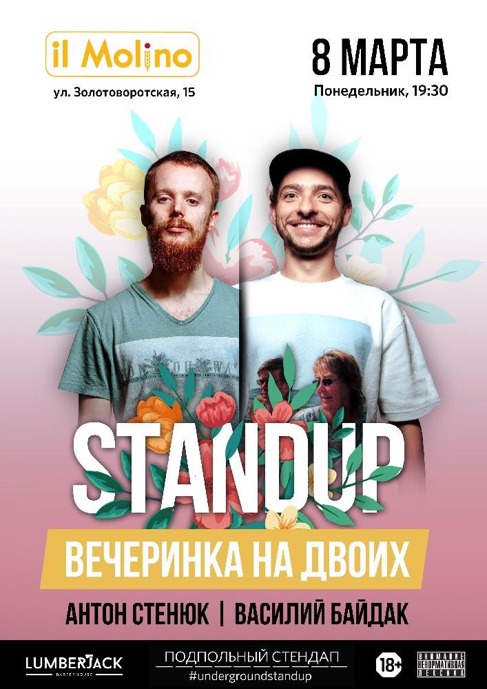 Купить билет на Подпольный Стендап / Underground Stand Up в ilMolino Зал