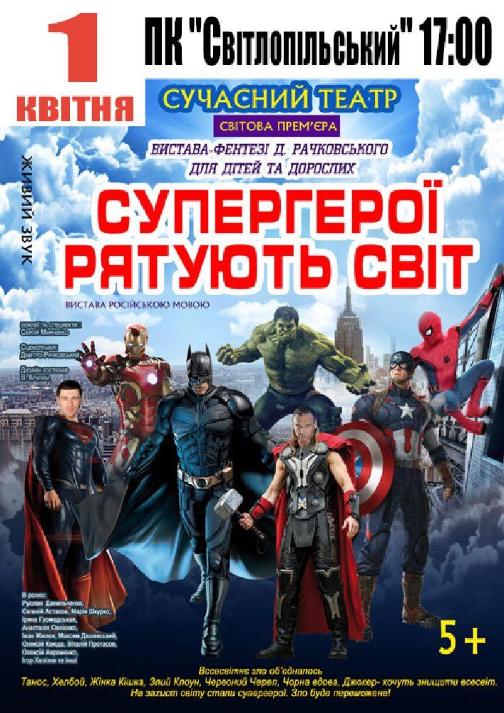 Купить билет на Супер герої рятують світ в ДК «Светлопольский» Центральный зал