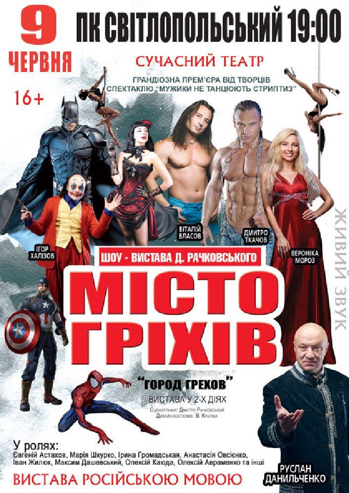 Купить билет на Місто гріхів в ДК «Светлопольский» Центральный зал