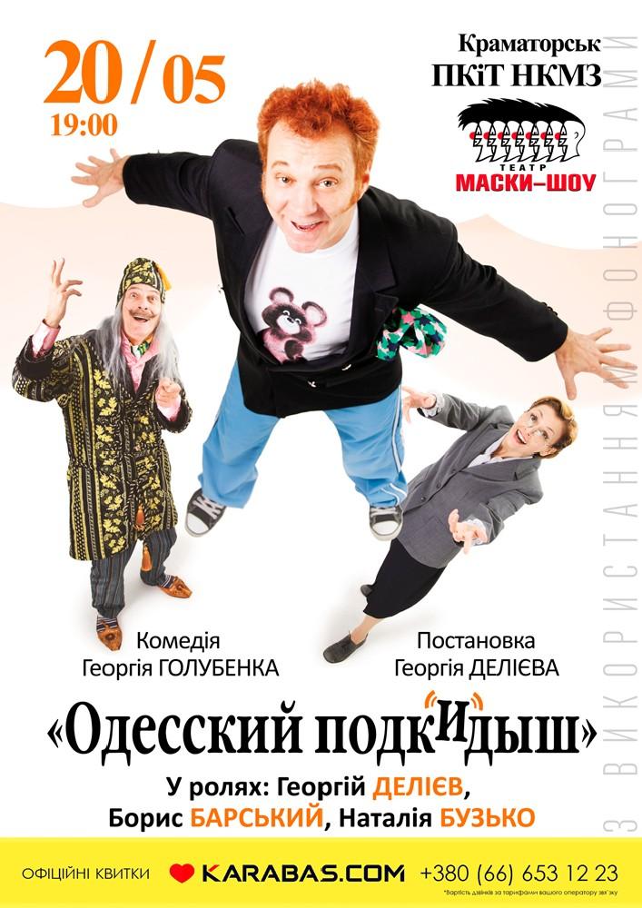 Купить билет на Одесский Подкидыш в Дворец культуры и техники НКМЗ Центральный зал
