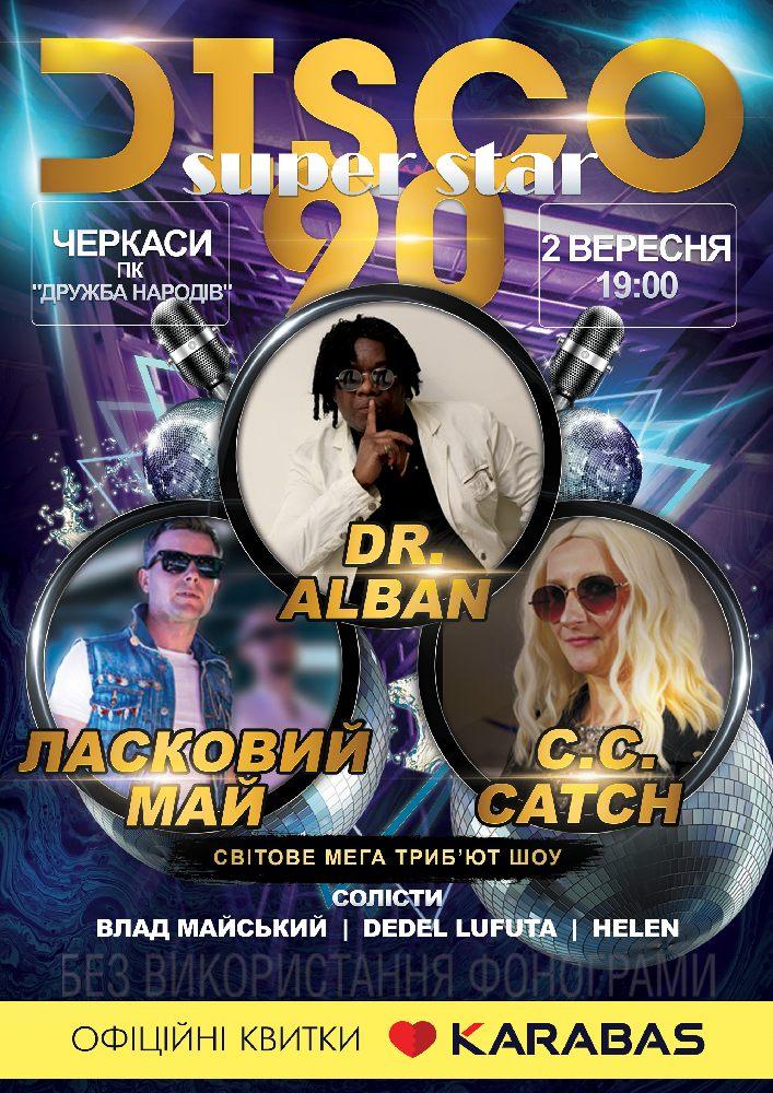 Купить билет на «DISCO SUPER STAR-90» - Ласковий май, Dr.Alban, C.C.Catch. Триб'ют шоу в ДК «Дружба народов» Центральный зал
