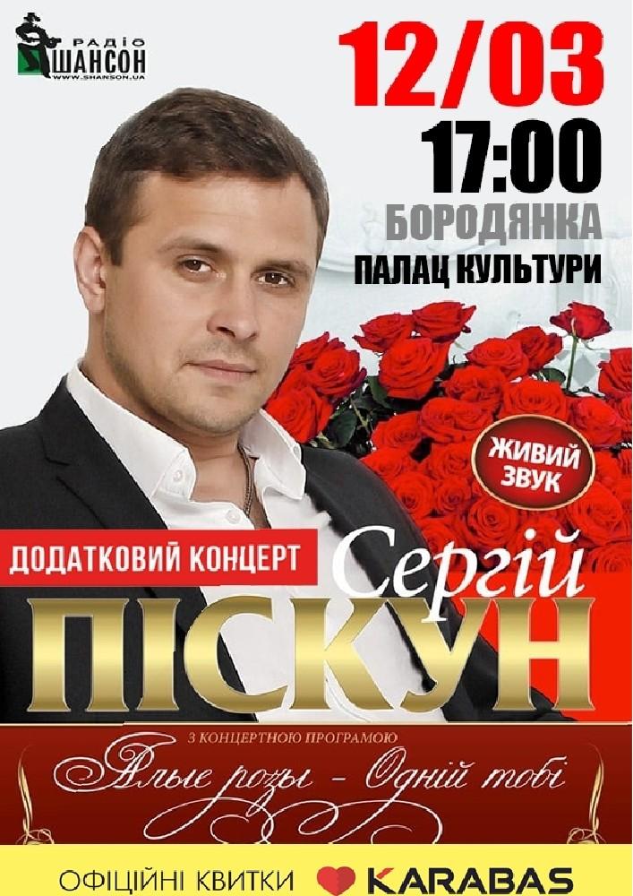 Купить билет на Сергій Піскун в ПК ім. Т.Г. Шевченка Новый зал