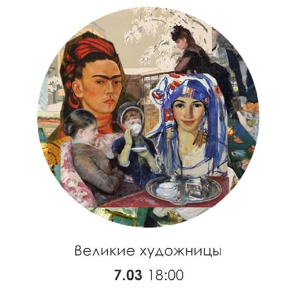 Владимир Островский «Великие художницы»
