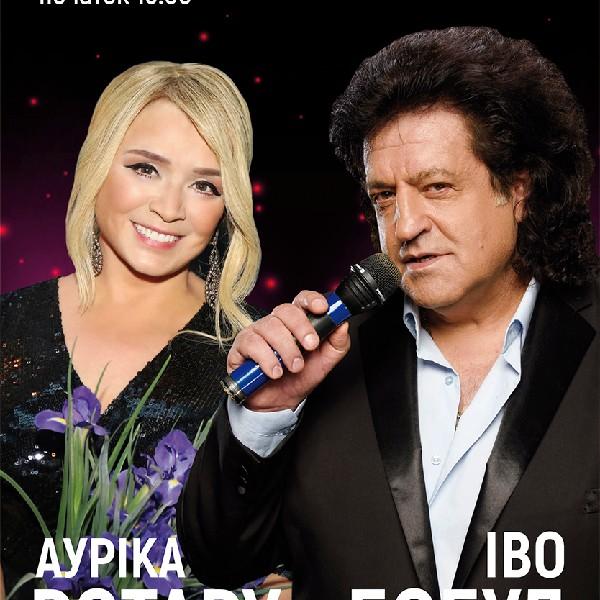Ауріка Ротару та Іво Бобул. Концерт «Найкраще»