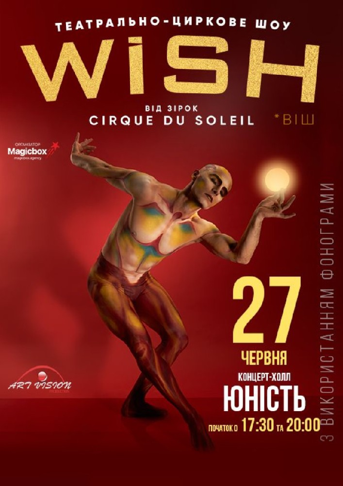 Купить билет на Театрально-циркове шоу WISH в Концерт-холл «Юность» Центральный зал