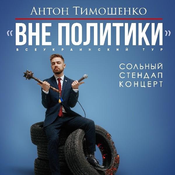 Підпільний Стендап. Антон Тимошенко (російською)