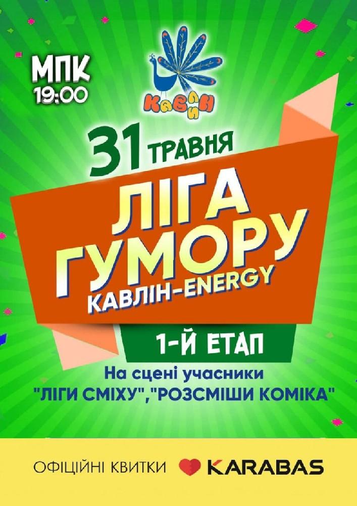 Купить билет на Ліга гумору. 1-й етап в Городской Дворец Культуры Центральный зал