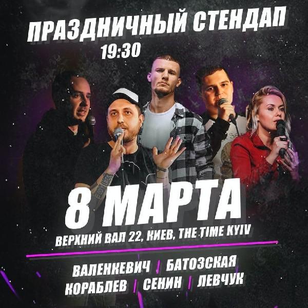 Стендап 8 МАРТА