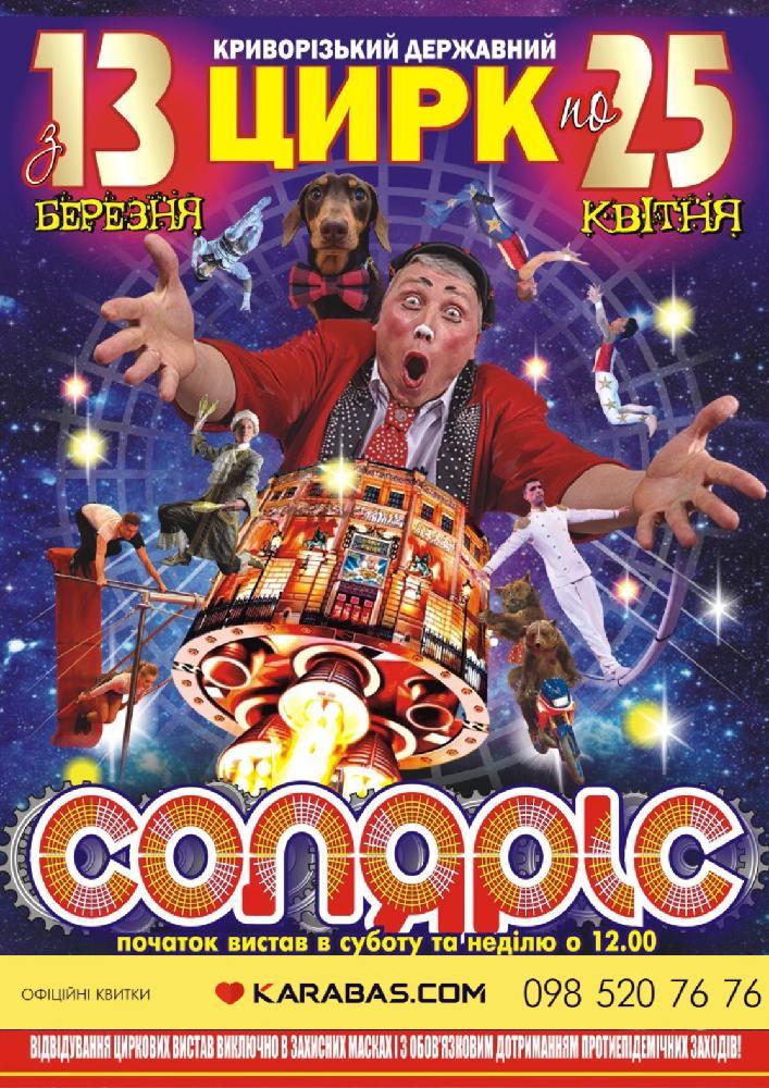 Купить билет на Цирк «Соляріс» в Криворожский государственный цирк Зал