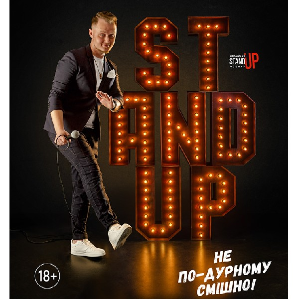STAND-UP: не по-дурному смішно!