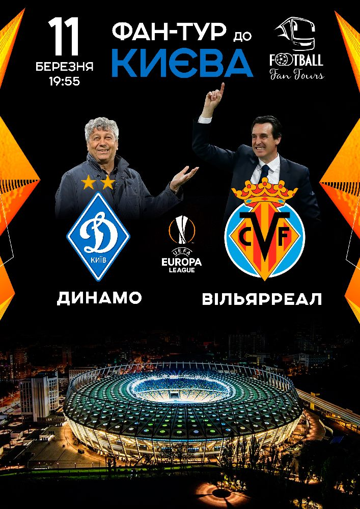 Купить билет на Фан-тур на матч Лиги Европы Динамо - Вильярреал в Автовокзал Входной билет