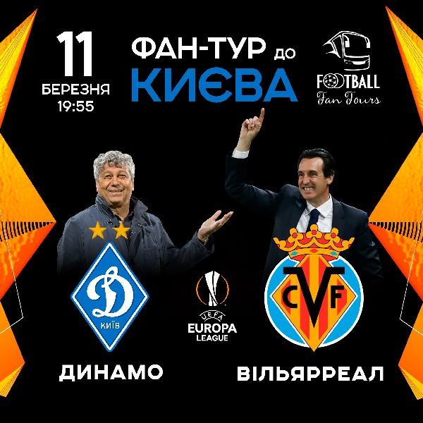 Фан-тур на матч Лиги Европы Динамо - Вильярреал
