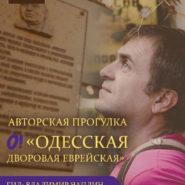 Авторская прогулка «Одесская дворовая еврейская» с Владимиром Чаплиным