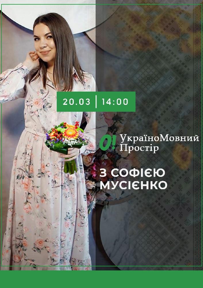 Купить билет на УкраїноМовний Простір з Софією Мусієнко в Odessa Factory Group Новый