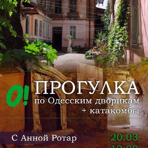 Прогулка по Одесским дворикам плюс катакомбы с Анной Ротар