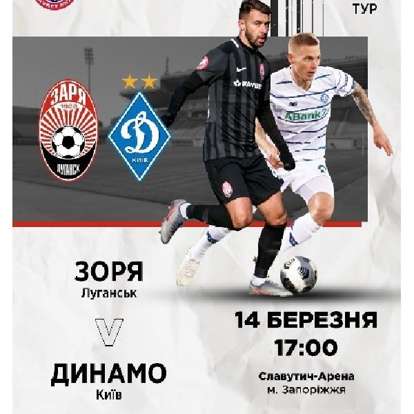«Заря» (Луганск) - «Динамо» (Киев)