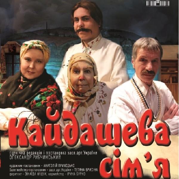 Музично-побутовий фарс на дві дії «Кайдашева сім'я»