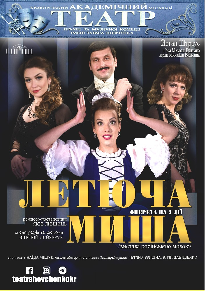 Купить билет на Оперета на три дії «Летюча миша» в Театр им. Т.Г. Шевченко Центральный зал
