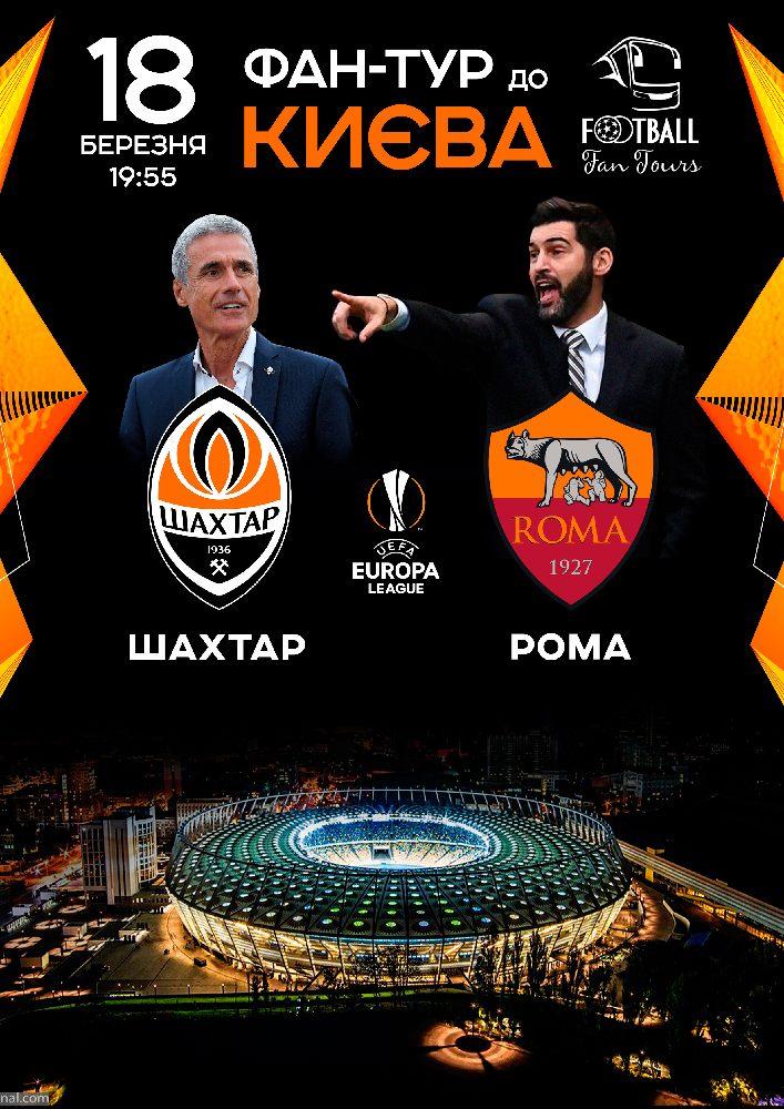 Купить билет на Фан-тур на матч Лиги Европы Шахтер - Рома в Автовокзал Входной билет