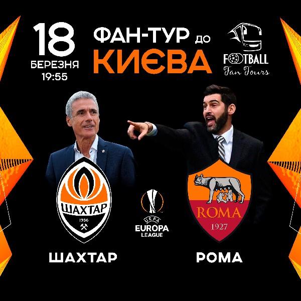 Фан-тур на матч Лиги Европы Шахтер - Рома