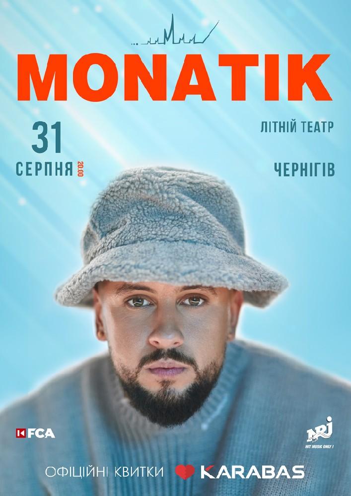 Купить билет на MONATIK в Летний Театр Сектора