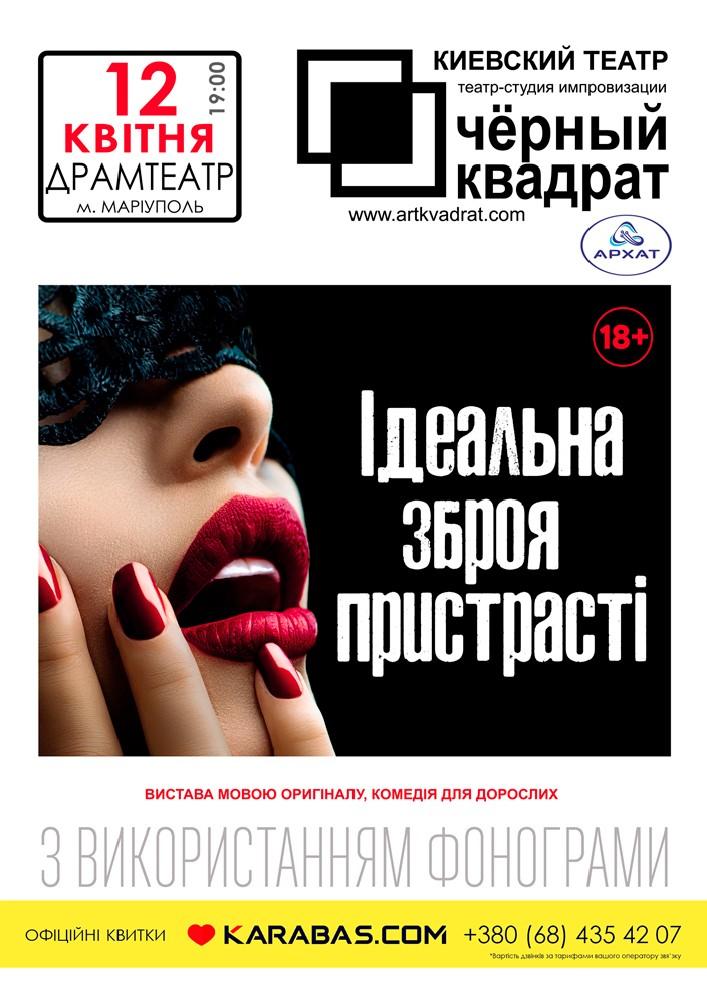 Купить билет на Чёрный квадрат «Идеальное оружие страсти» в Драмтеатр Центральный зал