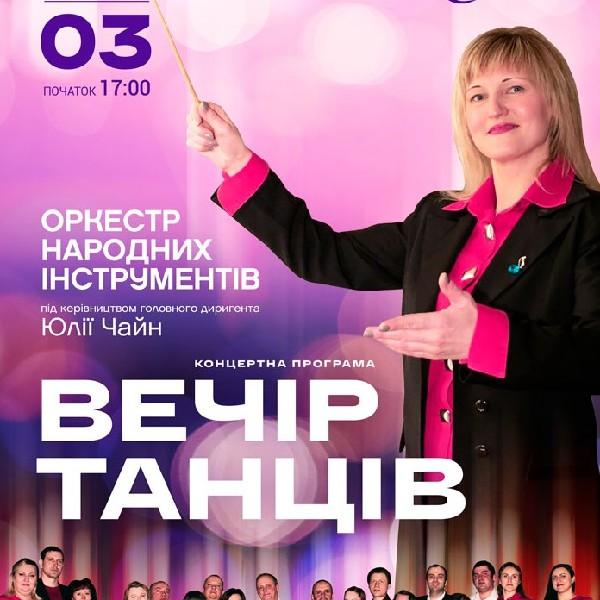 Оркестр народних інструментів «Вечір танців»