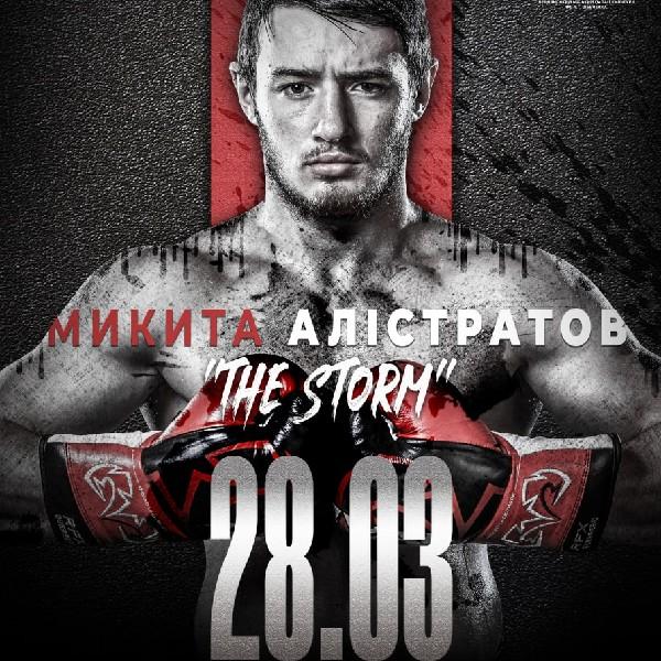 Микита Алістратов. Вечір професійного боксу «The storm»