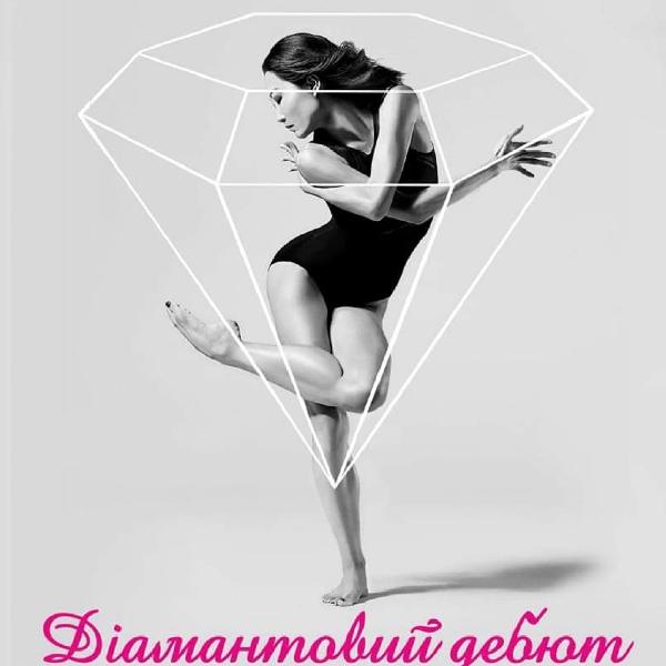 Діамантовий дебют. Звітний концерт Студії Акробатики і Танців