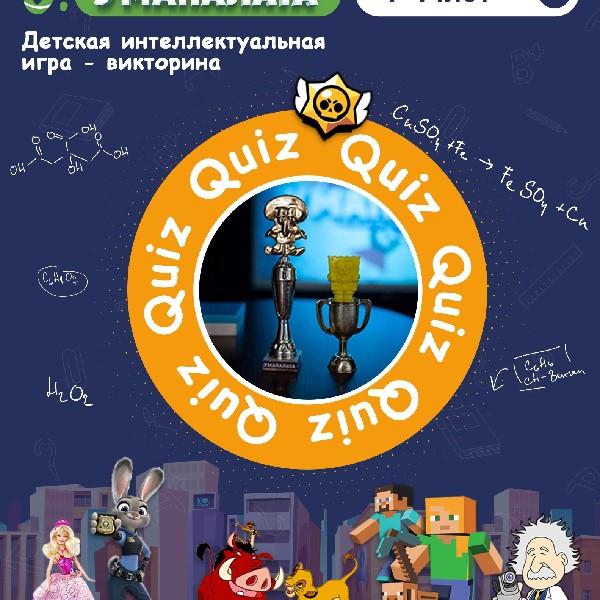 Детская развлекательная игра-викторина «О!Умапалата»