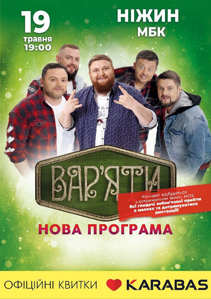 Купить билет на Гумор-шоу «Вар'яти» в Городской ДК Новый зал