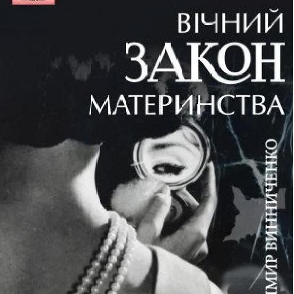 """Вічний закон материнства"" В.Винниченко"