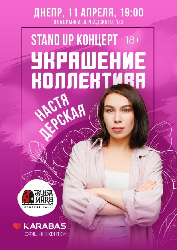 Купить билет на Настя Дерская | Украшение Коллектива в Bubamara Новый зал