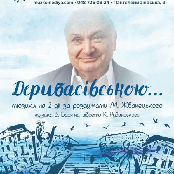 По Дерибасовской...