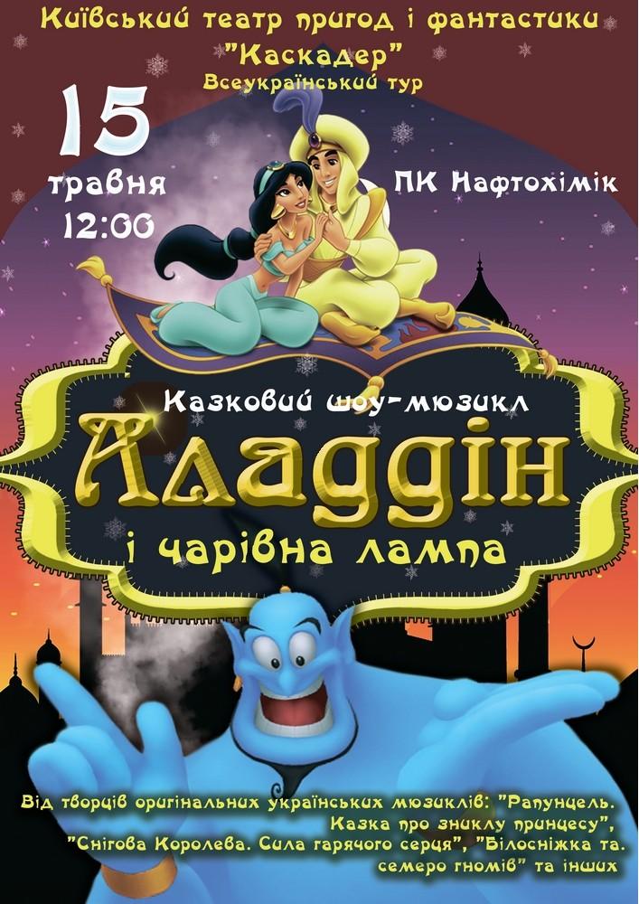 Купить билет на Аладдін і чарівна лампа в ДК Нефтехимик Новый зал