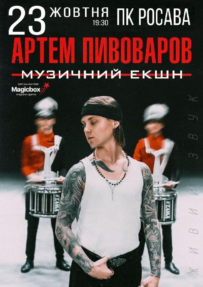 Купить билет на Артем Пивоваров в ПК «Росава» Центральный зал