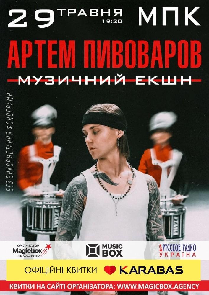 Купить билет на Артем Пивоваров в Городской Дворец Культуры Центральный зал