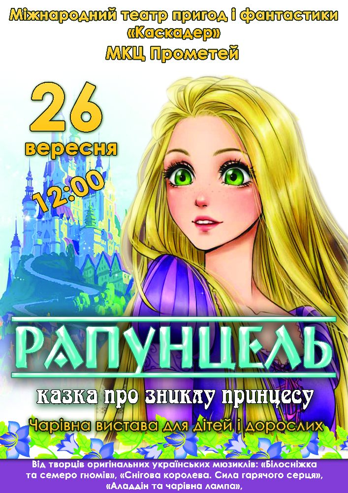 Купить билет на Рапунцель. Казка про зниклу принцесу в ДК Прометей Новый зал